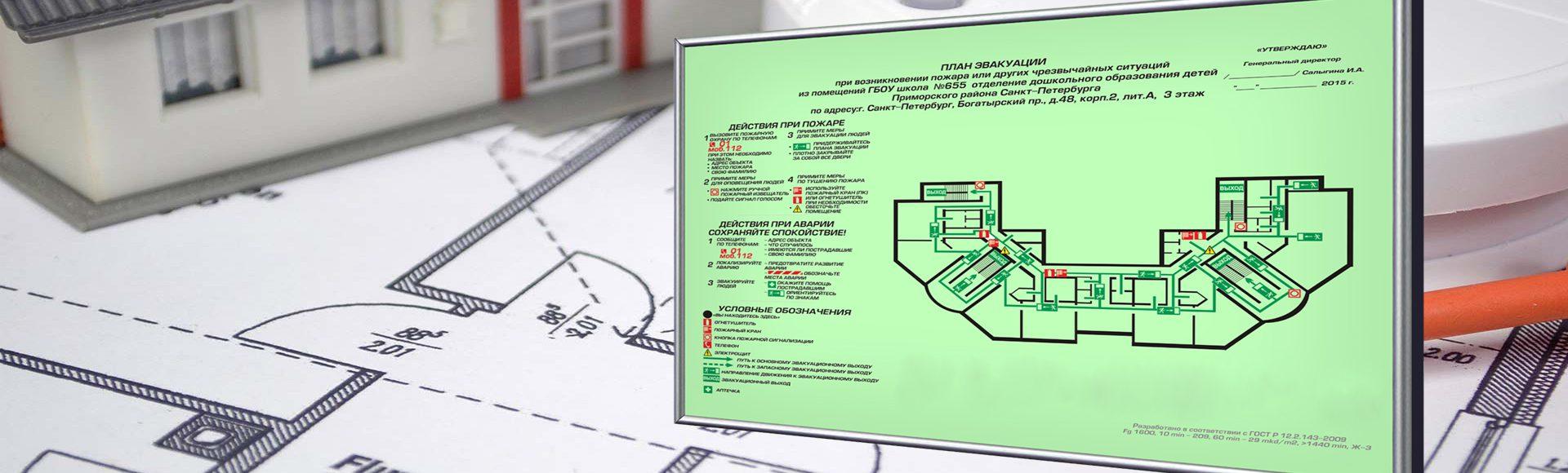 Планы эвакуации при пожаре